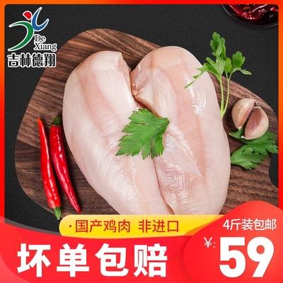 德翔鸡胸肉鲜冷冻新鲜包邮鸡胸肉冻鸡胸脯速冻去皮鸡大胸4斤2000g