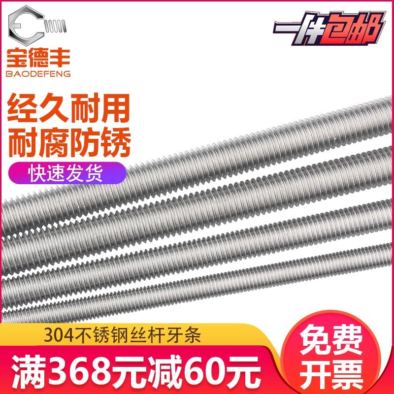 304不锈钢牙条丝杆1米 全牙螺纹通丝螺杆吊顶螺丝-螺纹钢(宝德丰旗舰店仅售4.8元)