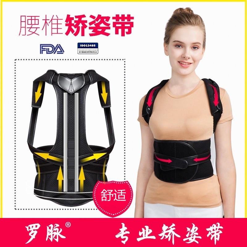 罗脉充气腰椎矫姿带 男女挺胸直背Y型肩带治疗器驼背矫正脊椎带ZW