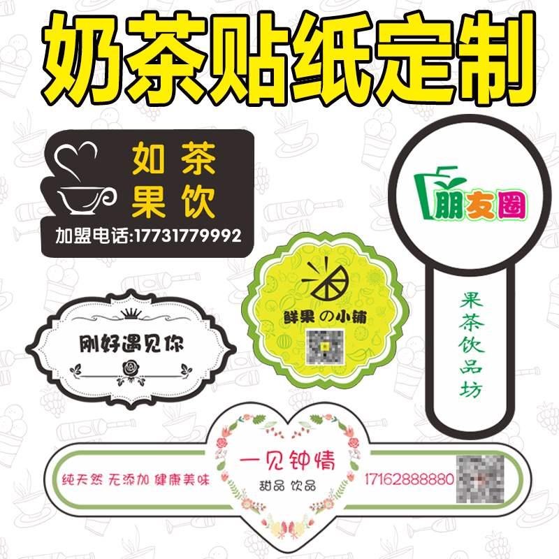 标签不干胶设计奶茶饮料瓶贴纸定制logo定做玻璃瓶身水瓶杯子广告