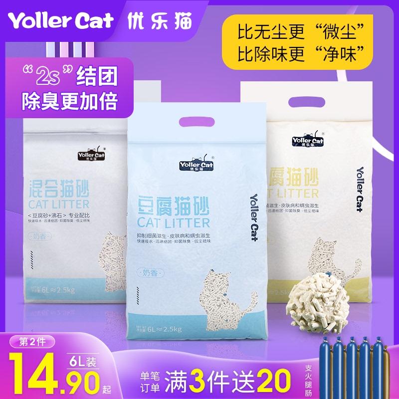 豆腐混合无粉尘可冲厕所小颗粒猫砂