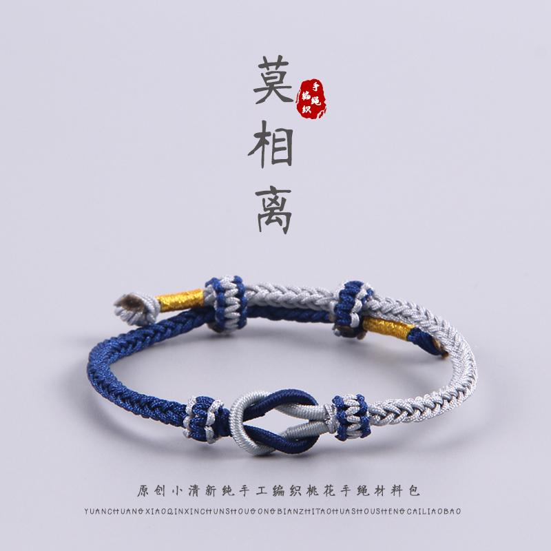 原创设计手串手工手链手绳编织diy材料包平安转运吊坠挂绳饰品