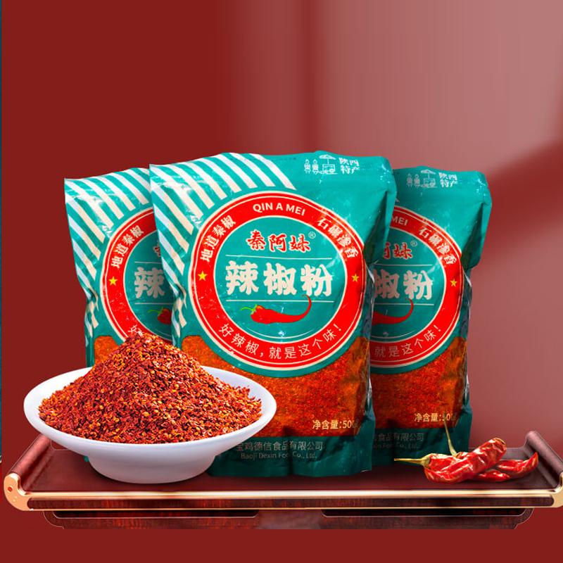 Chili noodles Guizhou, Sichuan, Shaanxi, Qinjiao oil, super spicy, super spicy, pungent powder, specialty devil barbecue, spicy, super fine