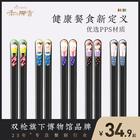 双枪优品禾木天香简约合金筷10双 券后6.8元包邮