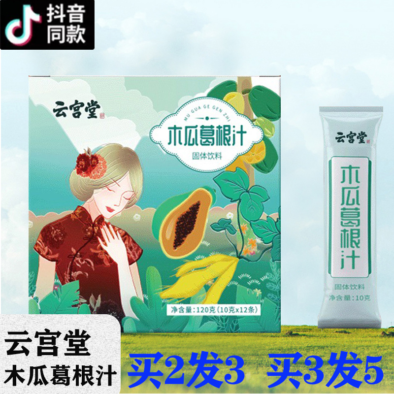 Cloud palace soup papaya root juice powder girl breast Chong Feng drink juice full shake voice the same tiktok ABCD SS authentic drink
