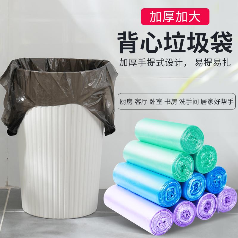 垃圾袋家用穿绳手提式加厚办公室宿舍厨房黑色实惠装背心式塑料袋淘宝优惠券