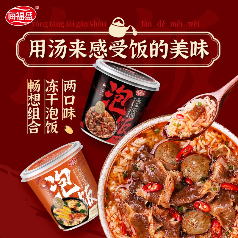 海福盛方便速食泡饭6杯装 懒人食品宿舍免煮牛肉火锅冲泡即食米饭