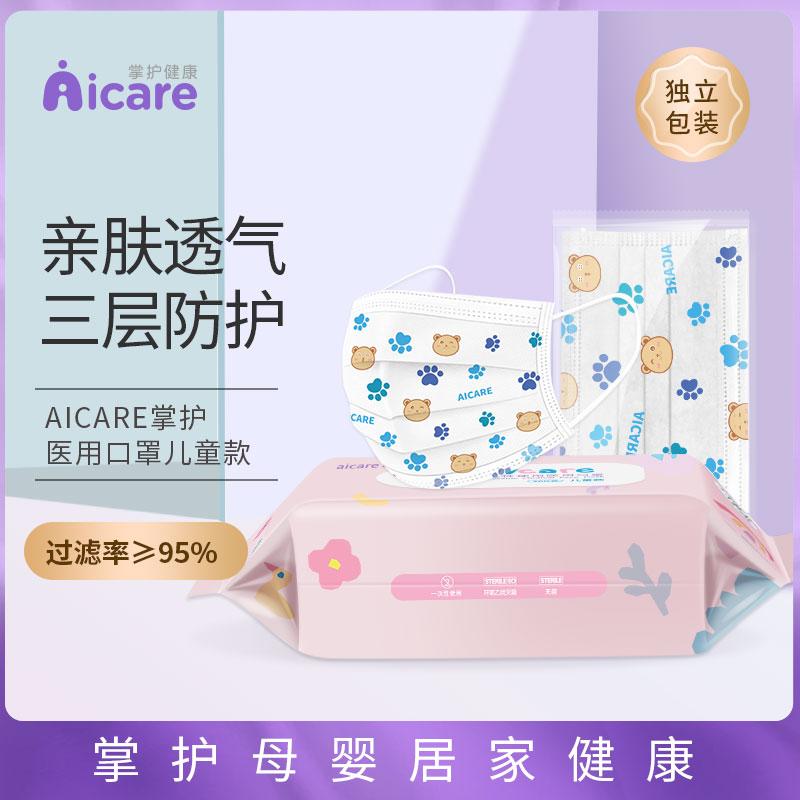 掌护AICARE儿童专用一次性医疗口罩独立包装小孩卡通医用夏季薄款