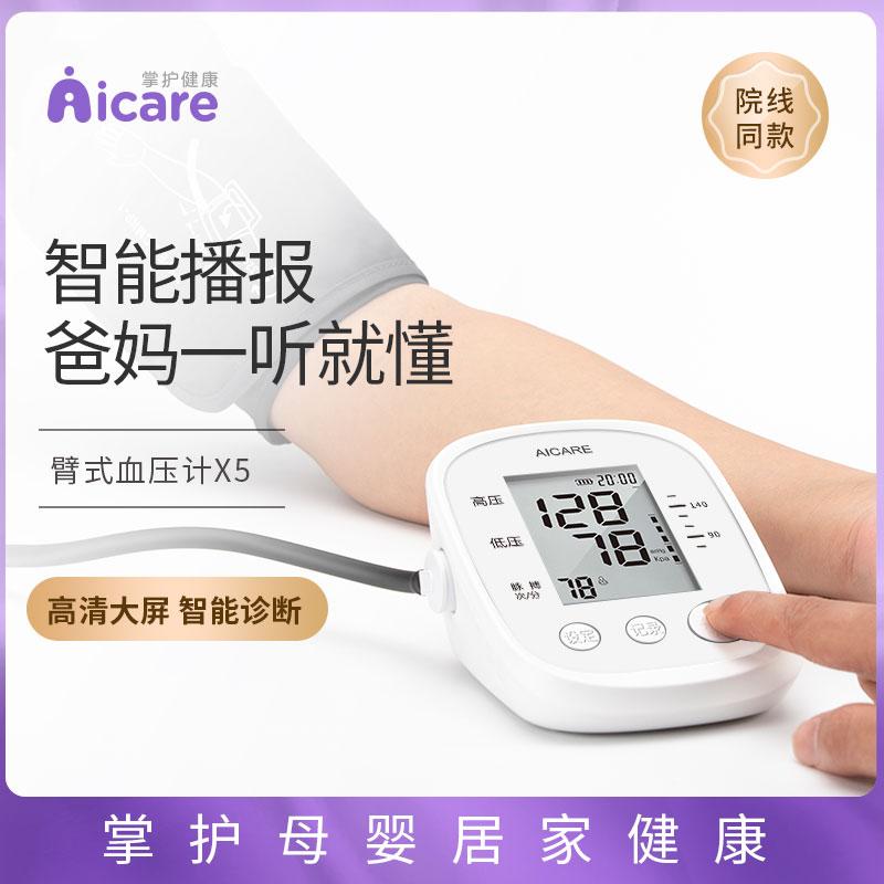掌护AICARE 全自动血压测量仪高精准中老年人臂式医用电子血压计