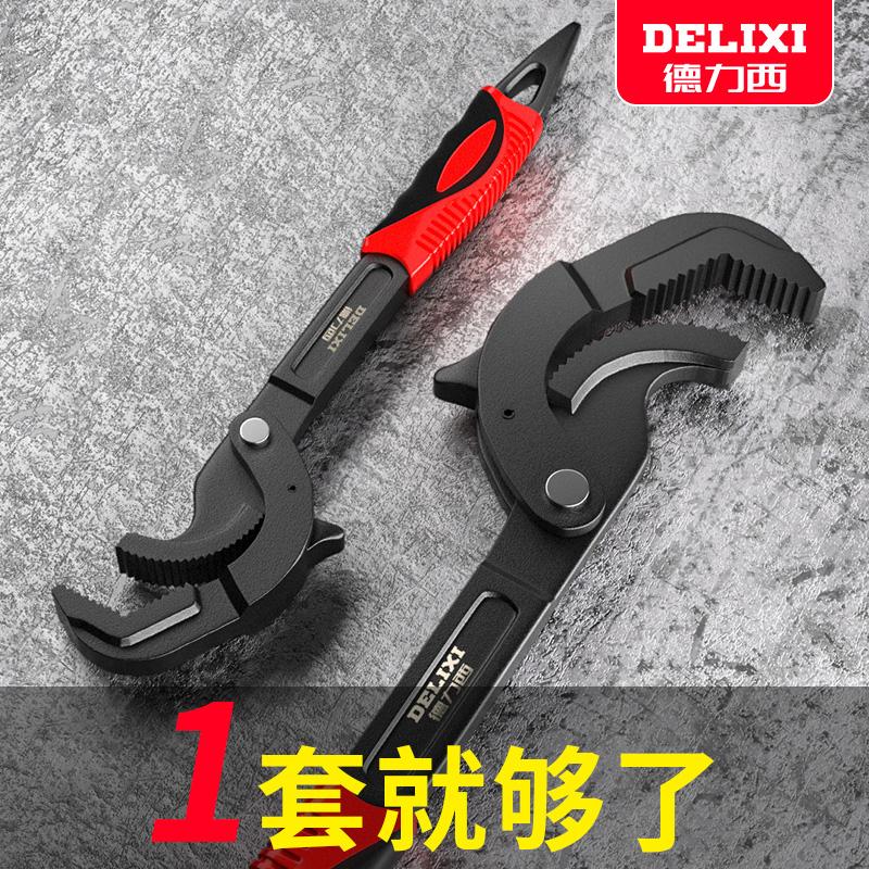 德力西万能扳手工具套装活动开口板手万用管钳德国多功能快速扳子
