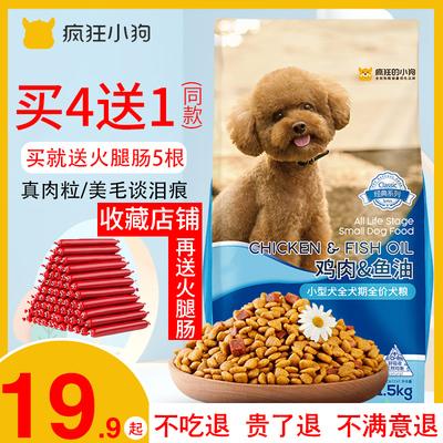 疯狂的小狗狗粮泰迪贵宾博美雪纳瑞小型犬幼犬成犬通用型旗舰店