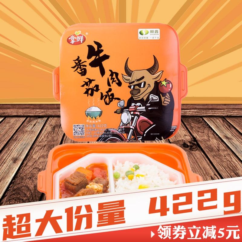 掌鲜自热米饭煲仔饭速食食品懒人午餐宿舍方便速食自热饭番茄牛肉