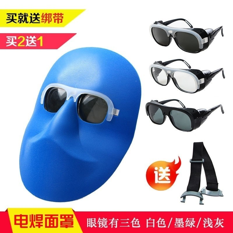 Glasses transparent mask mask protective welding lens half head with gas welding mens Sunglasses grimace white eyeglasses