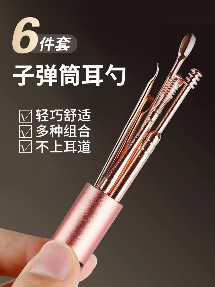 Stainless steel ear digging Spoon Set ear digging artifact ear digging tool clasp ear excrement spoon old key ring ear spoon