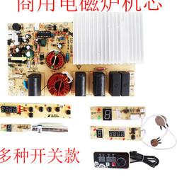 商用电磁炉配件机芯模块IGBT电容3500W通用大功率主板3.5kw