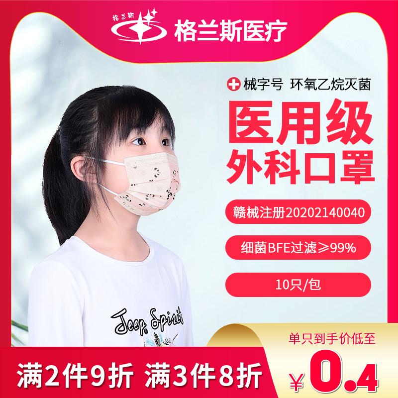 格兰斯儿童医用外科一次性口罩无菌防尘透气粉色熊猫口罩