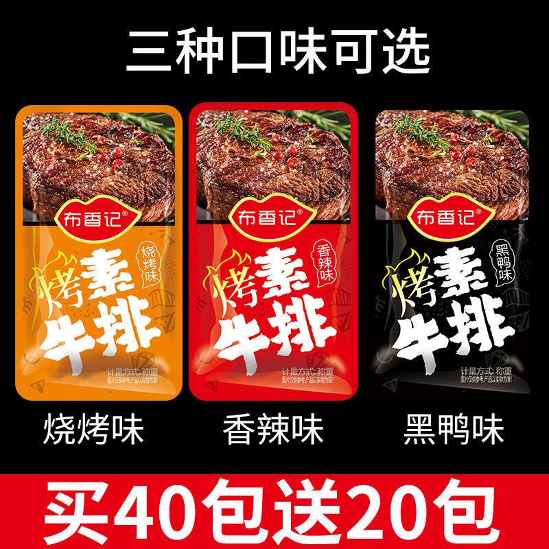 【买40送20】手撕素牛排零食大礼包