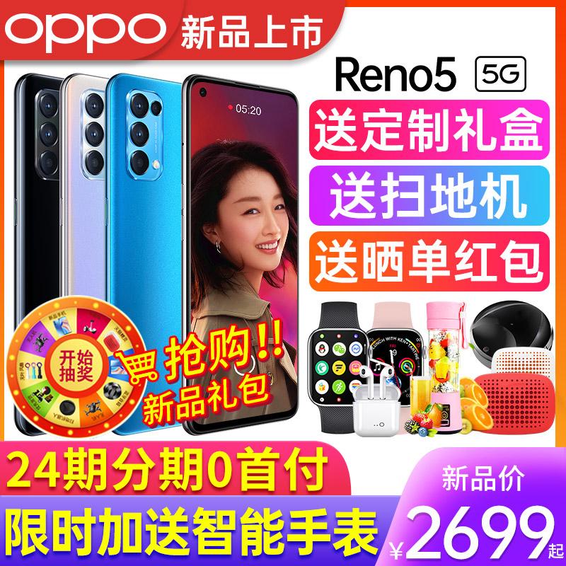 [最新品手机]OPPO Reno5 opporeno5手机 5g新款上市 oppo手机官方旗舰店官网0ppo手机4se正品限量版 reno5pro