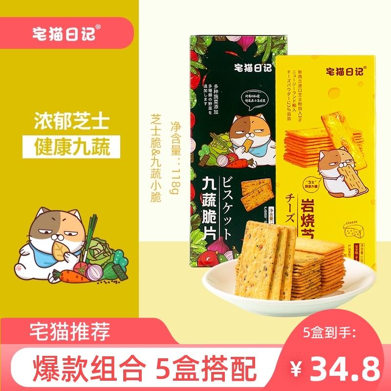 宅猫日记岩烧芝士脆饼干日式网红