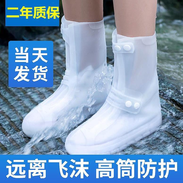 雨天鞋套防水防滑儿童加厚硅胶雨鞋套高帮步行旅行鞋防雨罩小学生