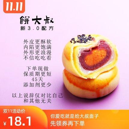0礼盒新3.0配方饼大叔紫薯蛋黄酥零食下午茶点心网红糕点早代餐
