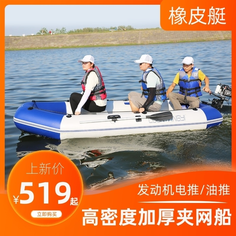 Rubber boat cleaning fishing boat. Rubber boat parent child boat extra thick hovercraft equipment inflatable sightseeing fishing boat