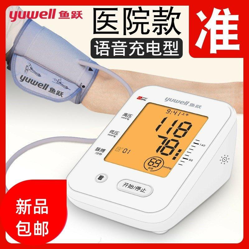 鱼跃血压测量仪家用高精准可充电子血压计自动测量医生用高血压机