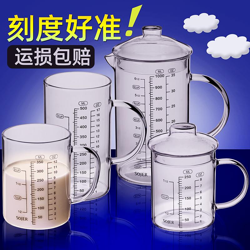 玻璃牛奶杯儿童刻度杯微波加热毫升盎司厨房家用早餐杯量杯水杯子