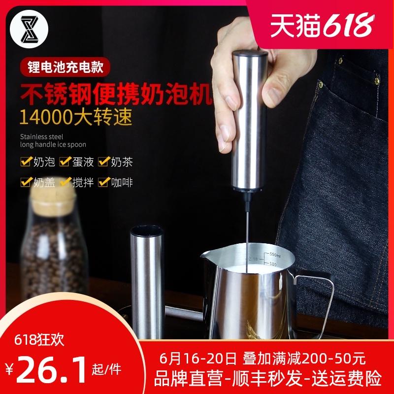 咖啡奶泡器打蛋器不锈钢手持充电动迷你搅拌棒冷热牛奶打发奶泡机