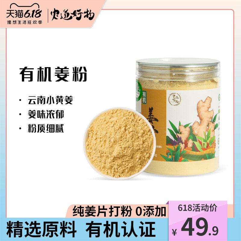 农道好物有机姜粉食用超细冲泡茶云南原始点纯小黄姜干姜粉祛湿气