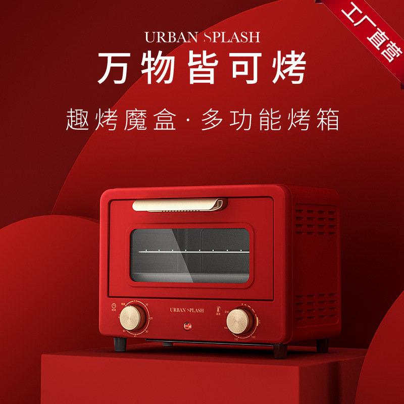 URBAN SPLASH多功能电烤箱US0907URBAN SPLASH/皇家斯堡利 US0907