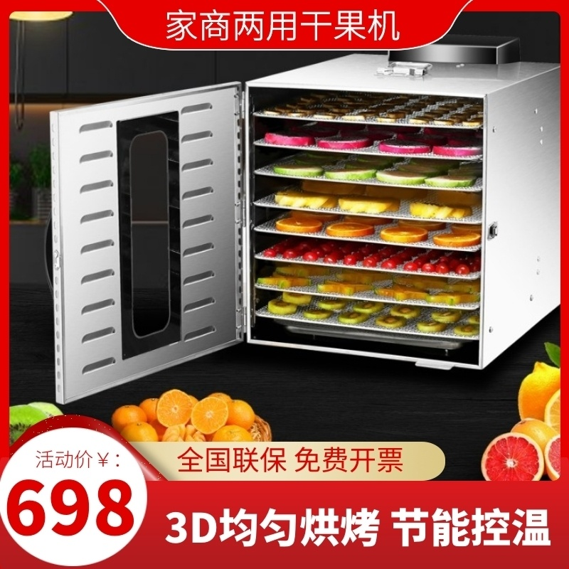 Dehydrated commercial meat dryer beef restaurant mushroom. Equipment air dryer household fruit dryer pet intelligent