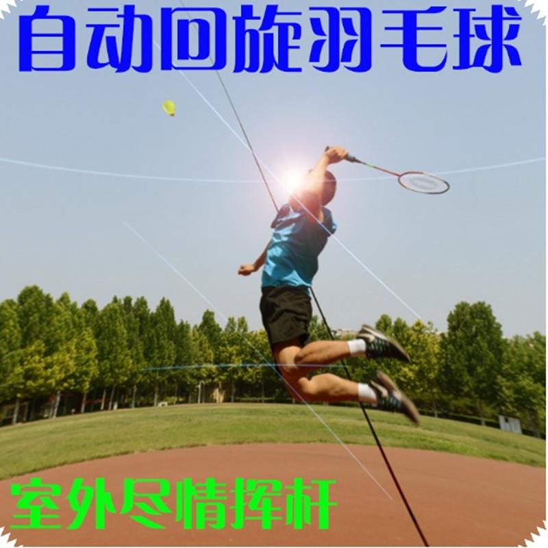 中國代購|中國批發-ibuy99|���������|单人训练便携式人回旋回器陪练一个弹的自动羽毛球练习打羽毛球