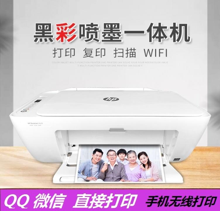 照片打印机四色家用办公多功能复印学生一体机小型手机wifi无