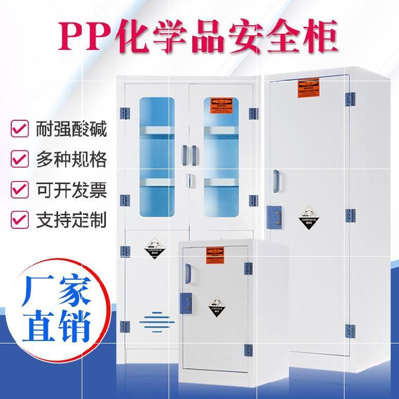 Experimental fume hood, floor type hydrochloric acid reagent cabinet, utensil cabinet, storage cabinet, PP material door hinge, anti-corrosion side platform