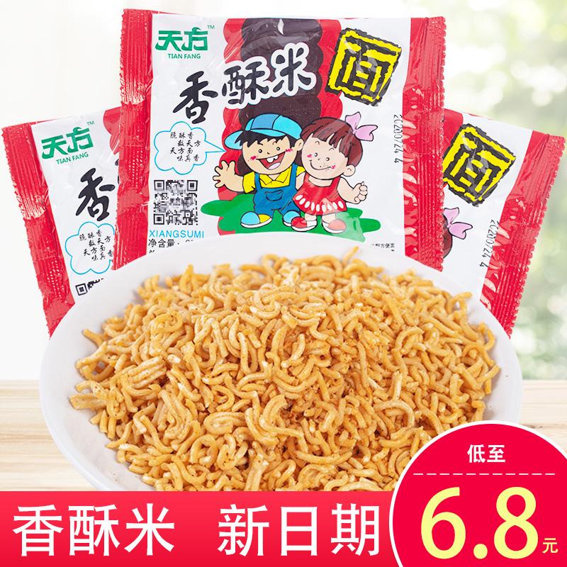 天方香酥米8090后怀旧零食方便面儿时干吃面干脆面麻辣整箱米香酥