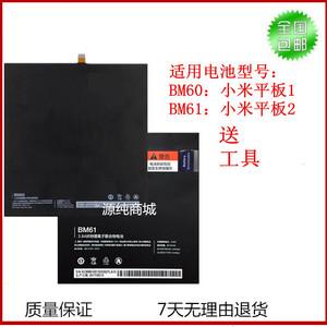 适用小米平板1平板2手机原装电池一二代mipad2BM60BM61A0101