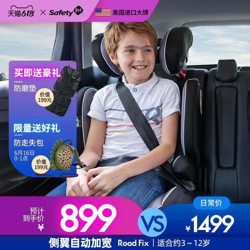 美国safety 1st3-12岁iosfix硬接口儿童宝宝安全座椅roadfix