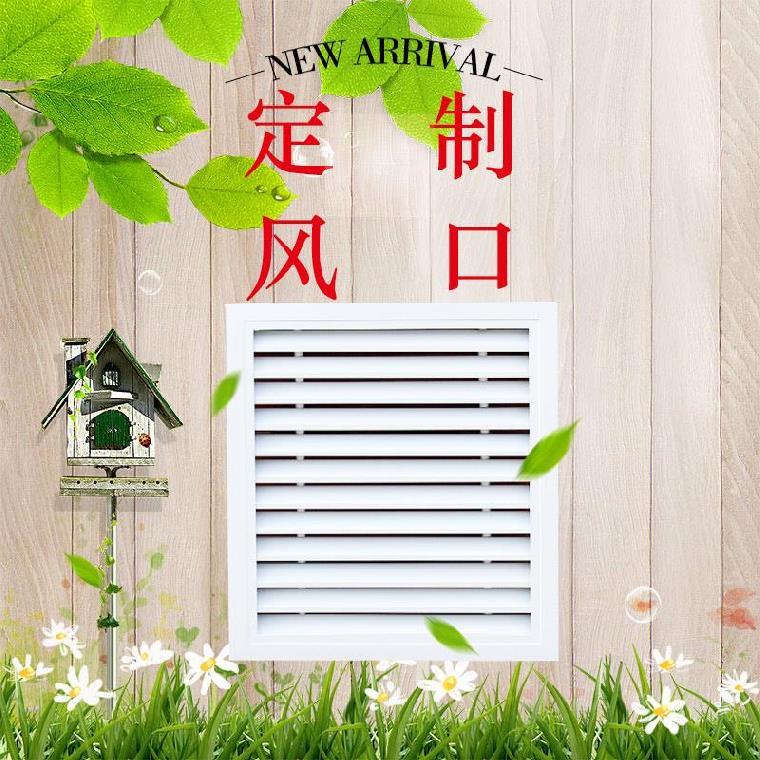 外墙中央空调出风口盖板室内百叶窗出门口装饰单双层叶片通风口进