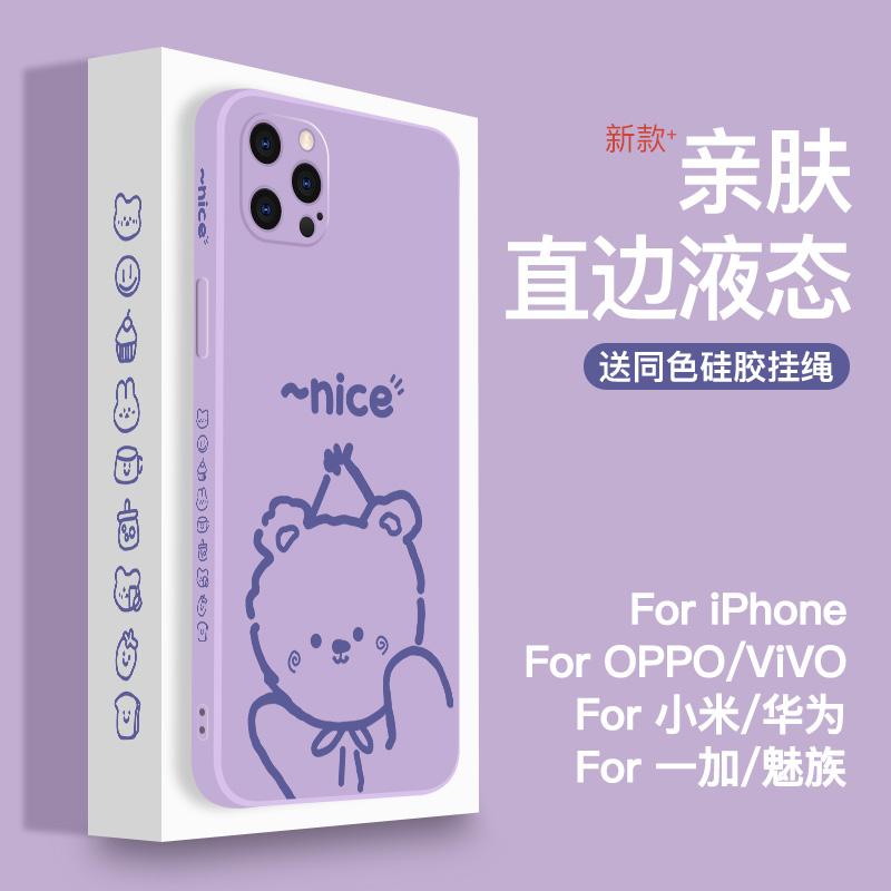nice小熊适用iphone12手机壳11/Pro/max液态硅胶xr苹果8plus侧边图案mini软se2小众ins风女7可爱卡通男xs情侣