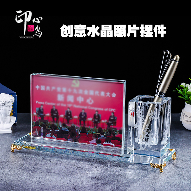 水晶创意笔筒摆件同学聚会照片送老师商务礼品公司周年庆典摆台