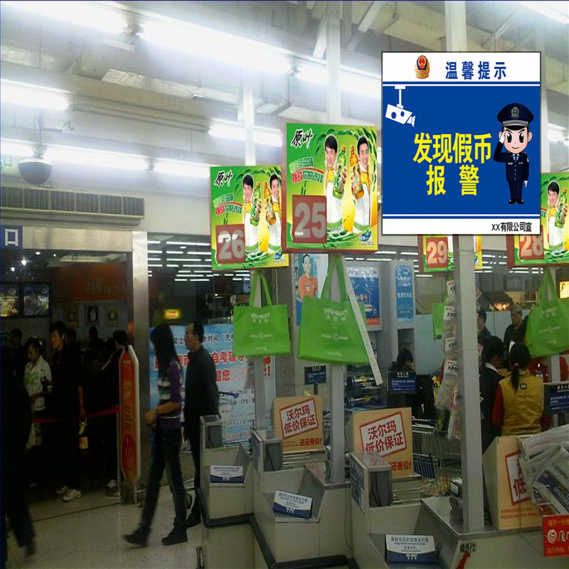 Brand supermarket alarm shopping malls direct network prompt the use of confiscated stores and convenience counterfeit money are found by the police