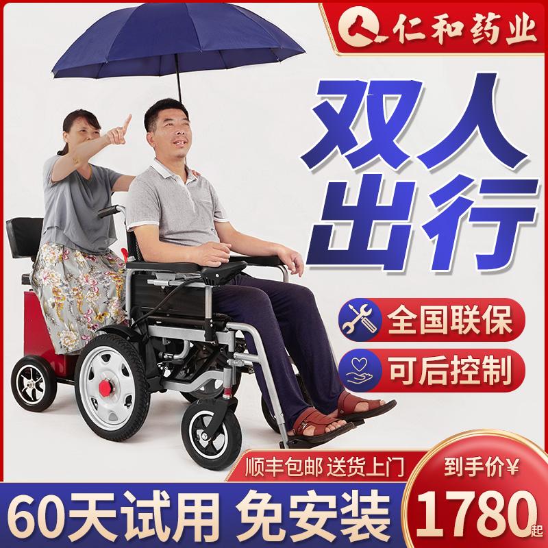 仁和电动轮椅车双人全自动智能四轮代步车老人老年残疾人折叠轻便