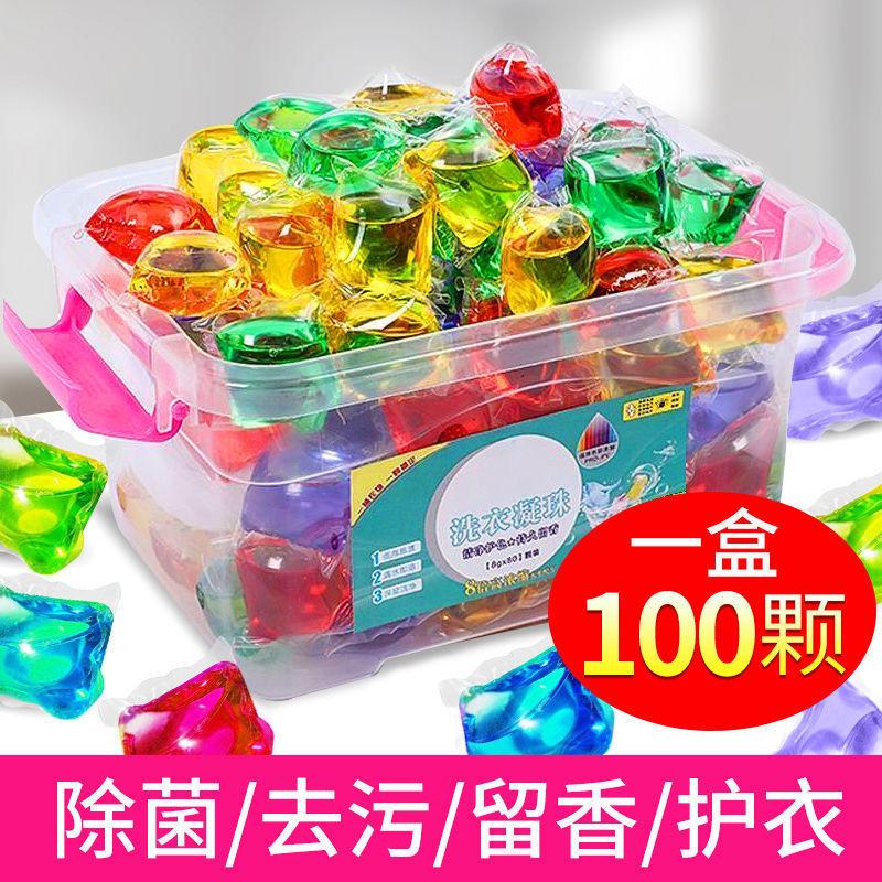 【100颗】洗衣凝珠家庭装超浓缩洗衣球洗衣液留香持久去污杀菌