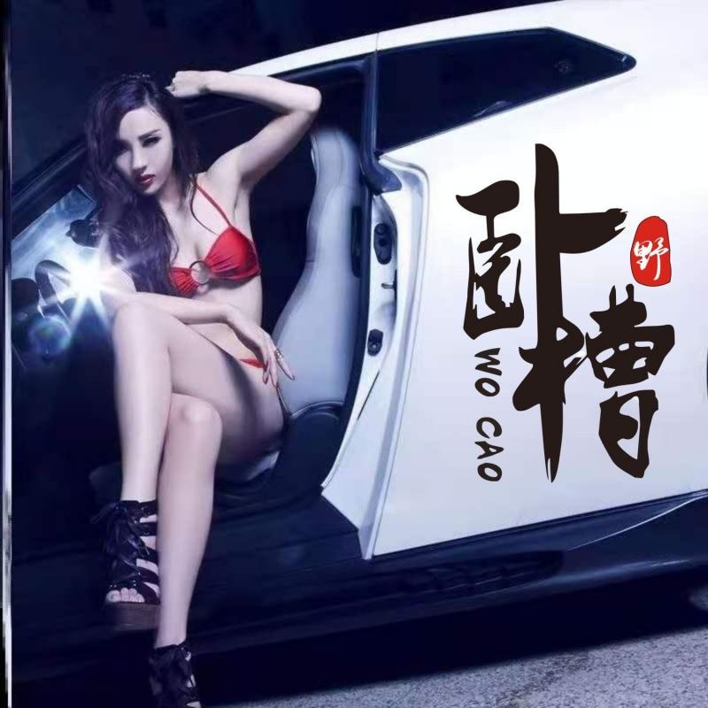 卧槽无情莫慌汽车贴纸车身内涵段子后窗创意个姓潮流网红搞笑装饰