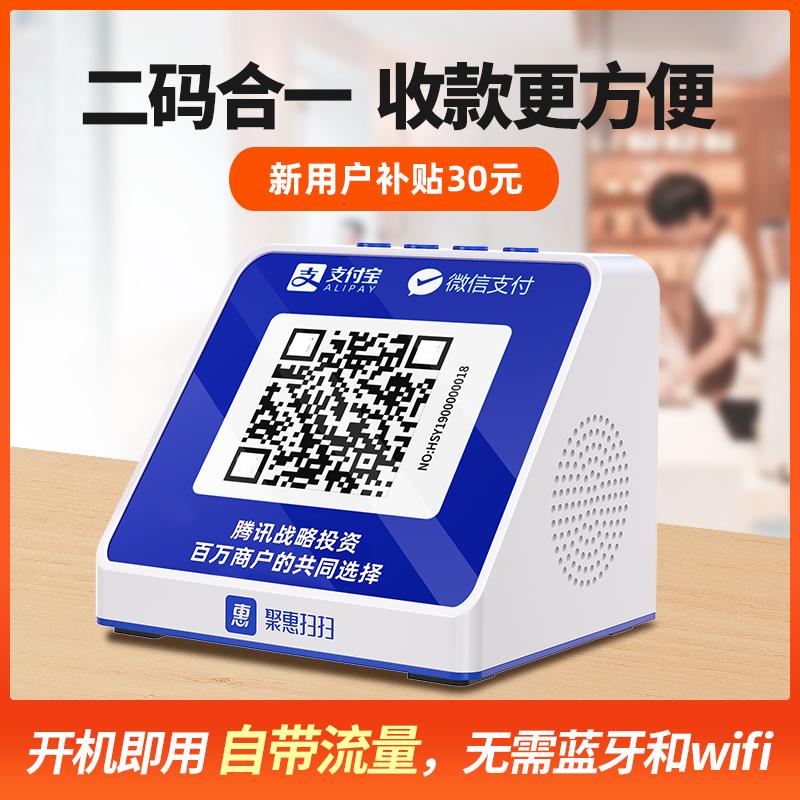 聚惠扫扫微信收款二维码语音播报器支付宝收钱提示音响自带网络无手机到账提醒喇叭商业收款码二码合一音箱