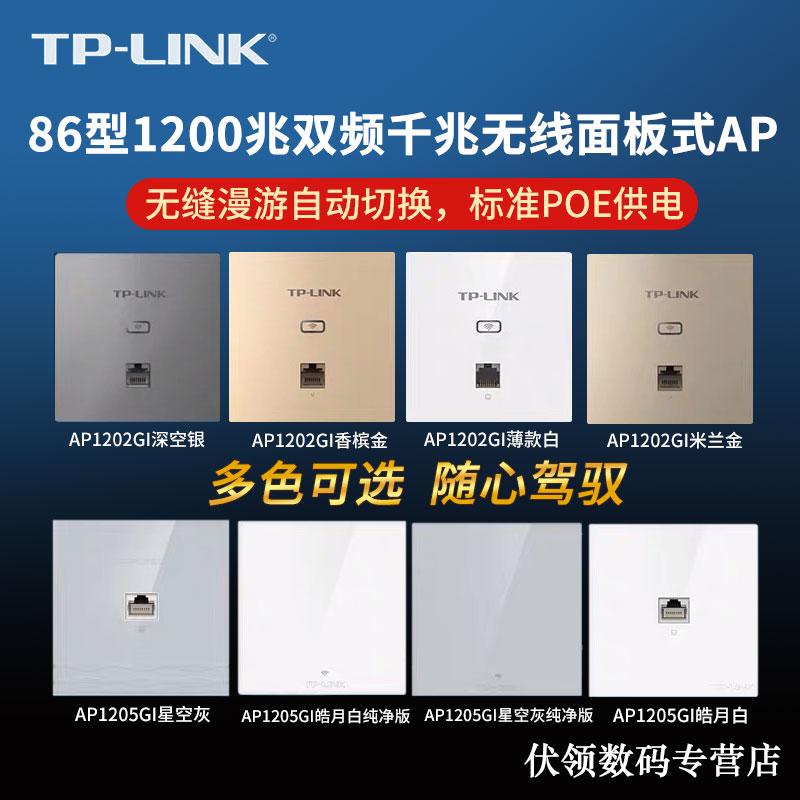 tp-link86型千兆双频无线ap面板wifi套装嵌入墙壁路由POE供