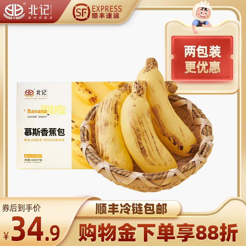 【北记】慕斯香蕉包速食卡通剥皮儿童营养早餐馒头小笼包速食包点