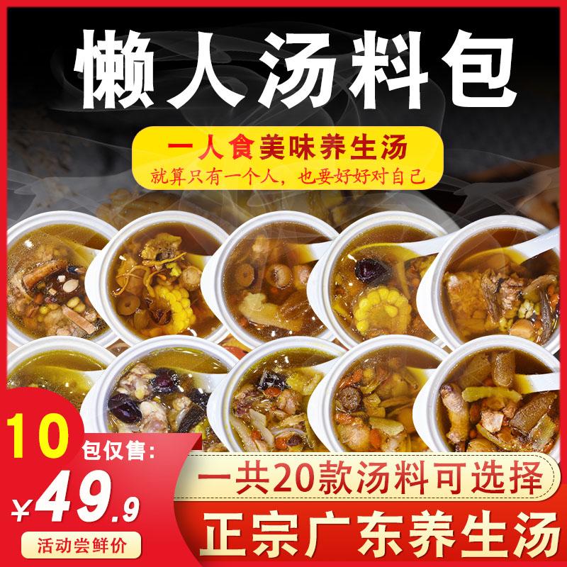 一人食煲汤材料养生汤料包广东滋补熬炖鸡炖汤药材食材小袋小包装