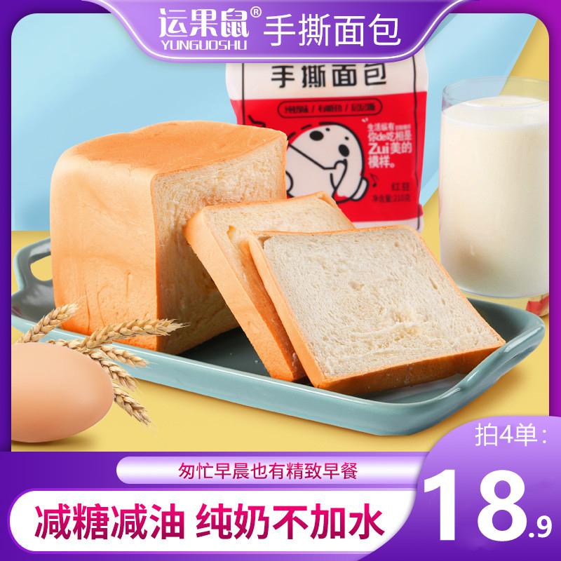运果鼠 山东纯奶手撕面包早餐奶酪夹心手工红豆吐司零食袋装210g